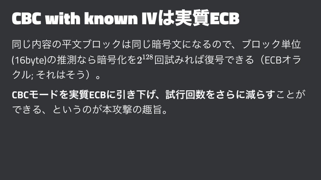 CBC with known IV࣮࣭ECB ಉ͡༰ͷฏจϒϩοΫಉ͡҉߸จʹͳΔͷͰɺ...