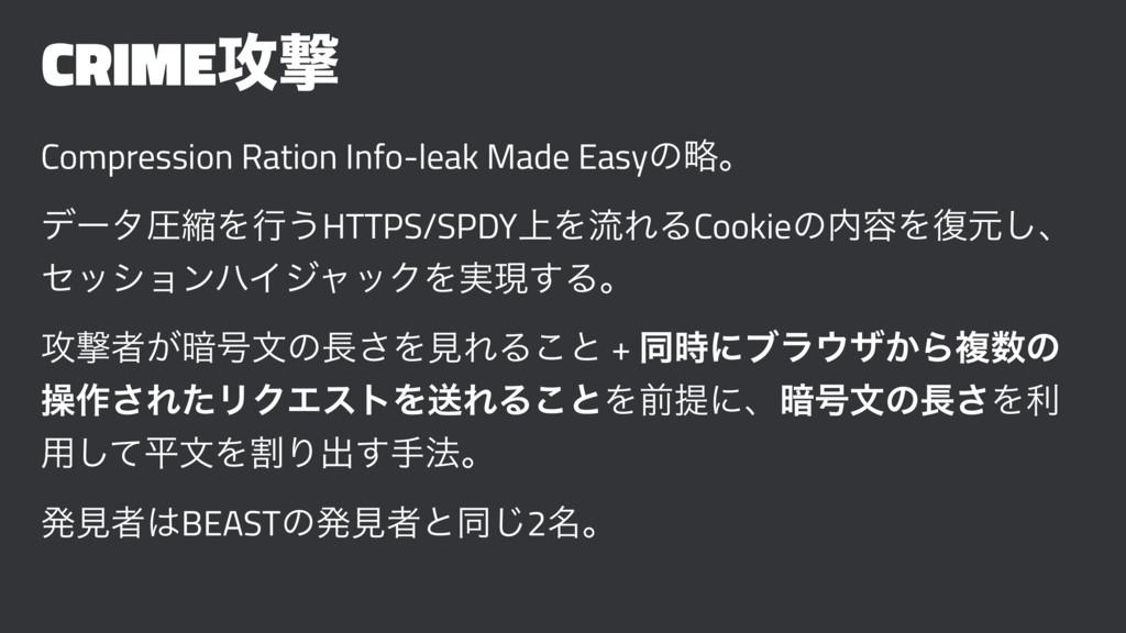 CRIME߈ܸ Compression Ration Info-leak Made Easyͷ...