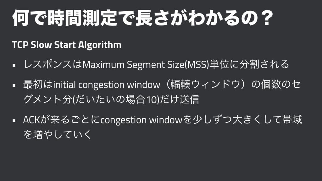 ԿͰؒଌఆͰ͕͞Θ͔Δͷʁ TCP Slow Start Algorithm • Ϩεϙϯ...