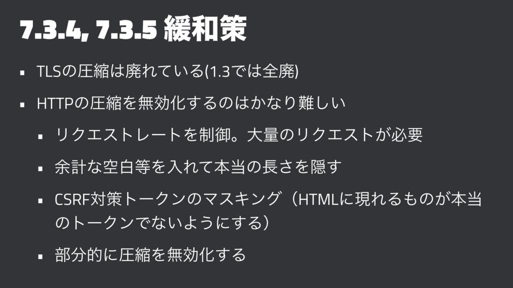 7.3.4, 7.3.5 ؇ࡦ • TLSͷѹॖഇΕ͍ͯΔ(1.3Ͱશഇ) • HTTP...