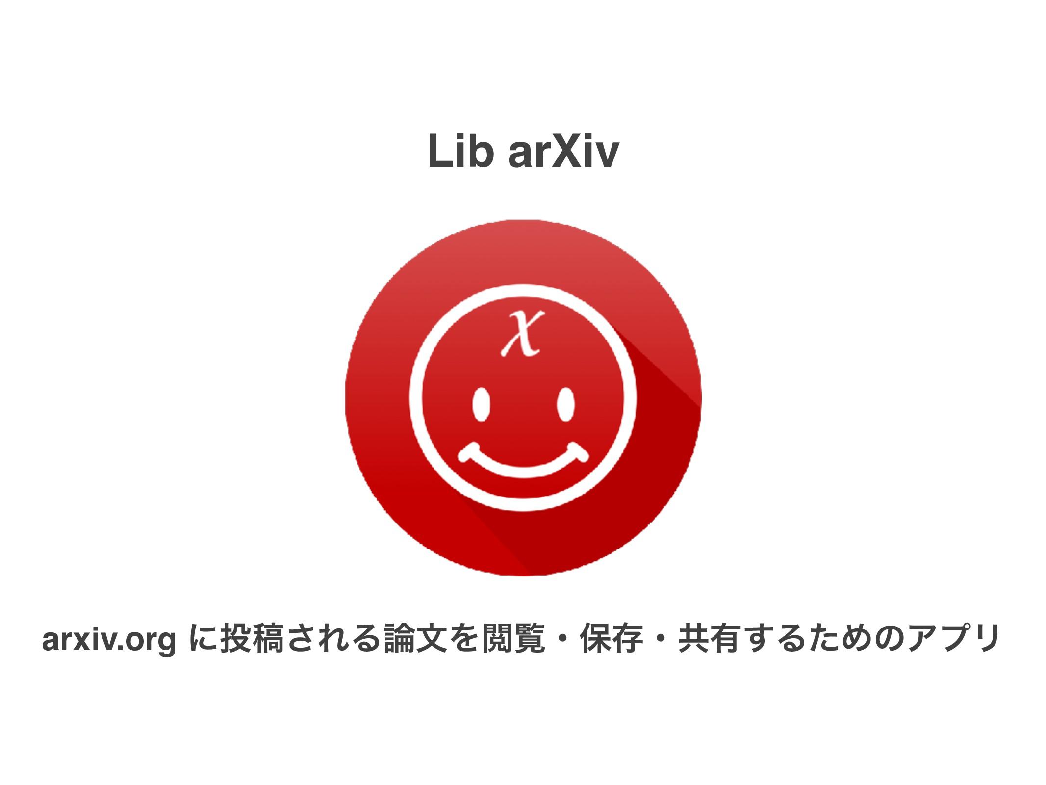 Lib arXiv arxiv.org ʹߘ͞ΕΔจΛӾཡɾอଘɾڞ༗͢ΔͨΊͷΞϓϦ