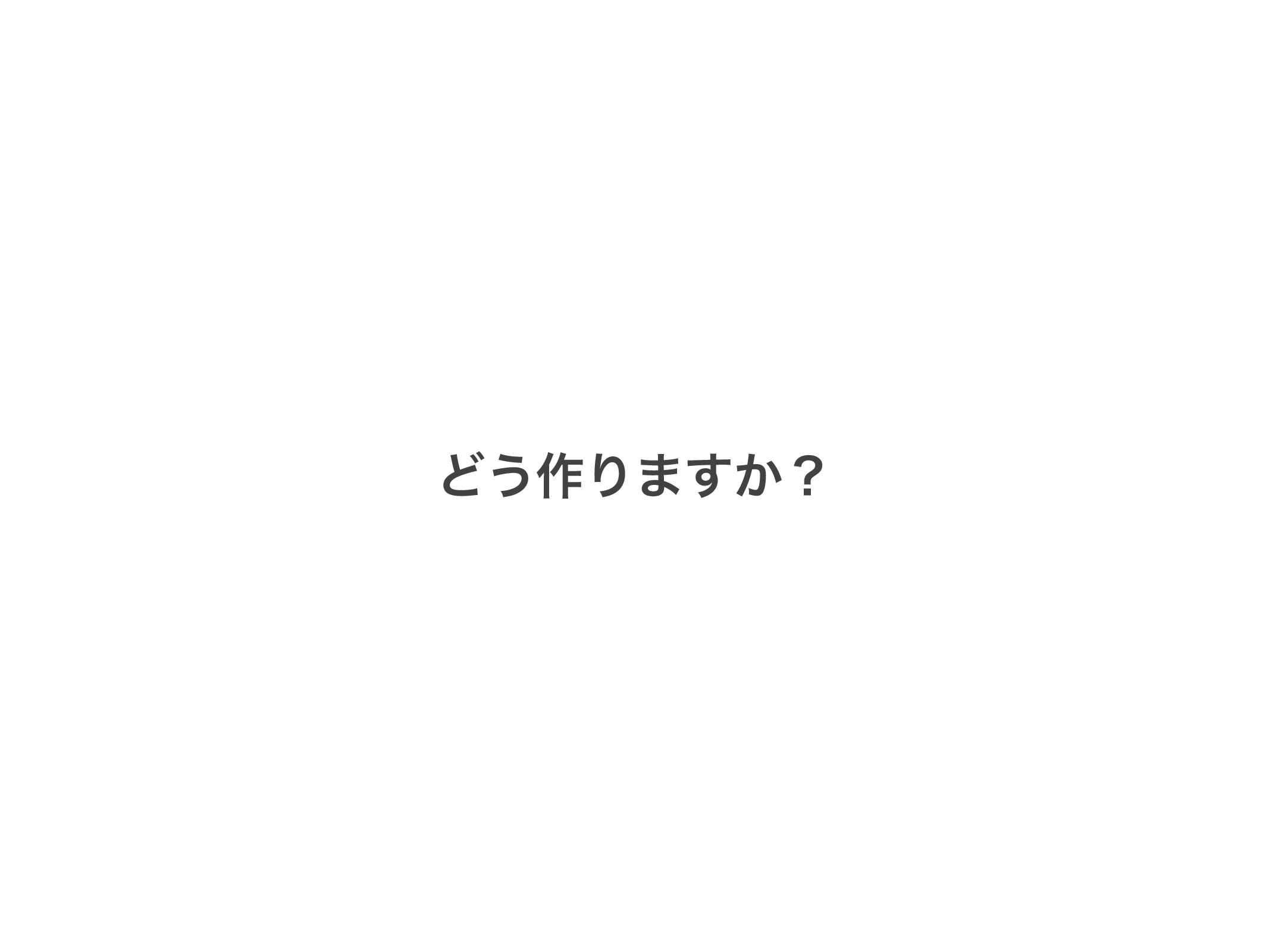 Ͳ͏࡞Γ·͔͢ʁ