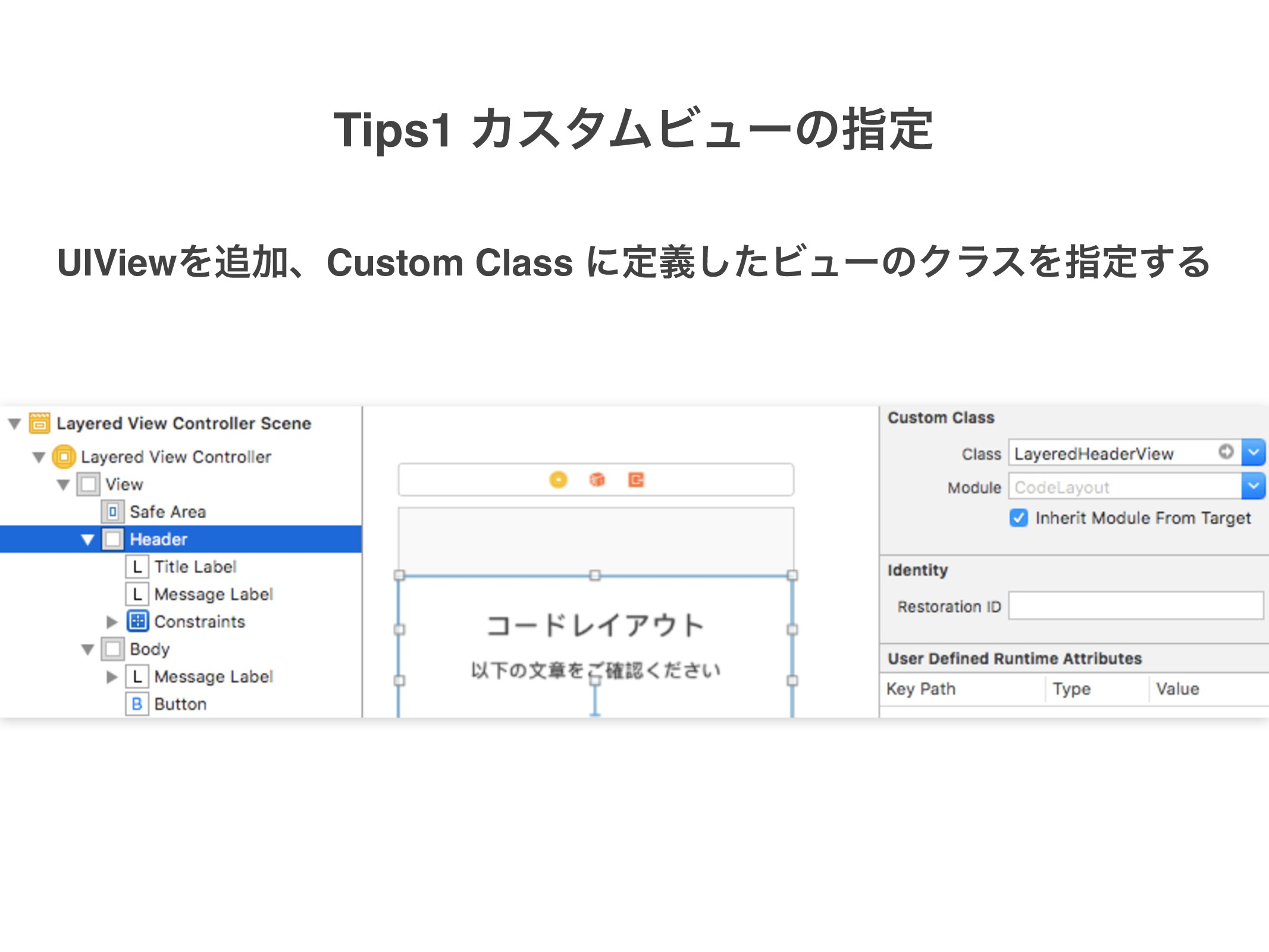 UIViewΛՃɺCustom Class ʹఆٛͨ͠ϏϡʔͷΫϥεΛࢦఆ͢Δ Tips1 ...