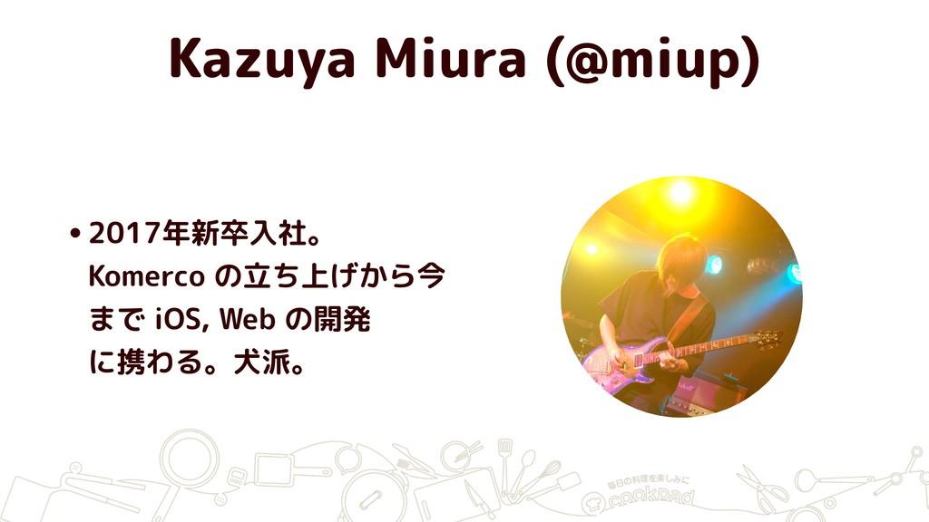Kazuya Miura (@miup) •2017年新卒入社。 Komerco の立ち上げか...