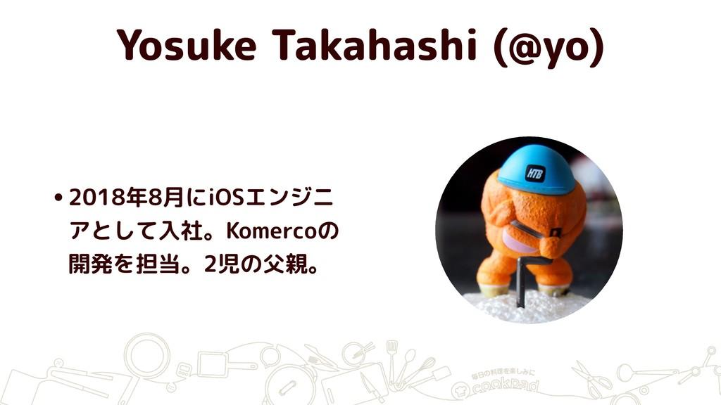 Yosuke Takahashi (@yo) •2018年8月にiOSエンジニ アとして入社。...