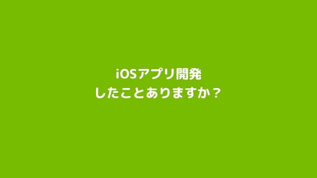 iOSアプリ開発 したことありますか?