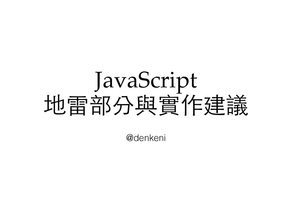 JavaScript  地雷部分與實作建議 @denkeni