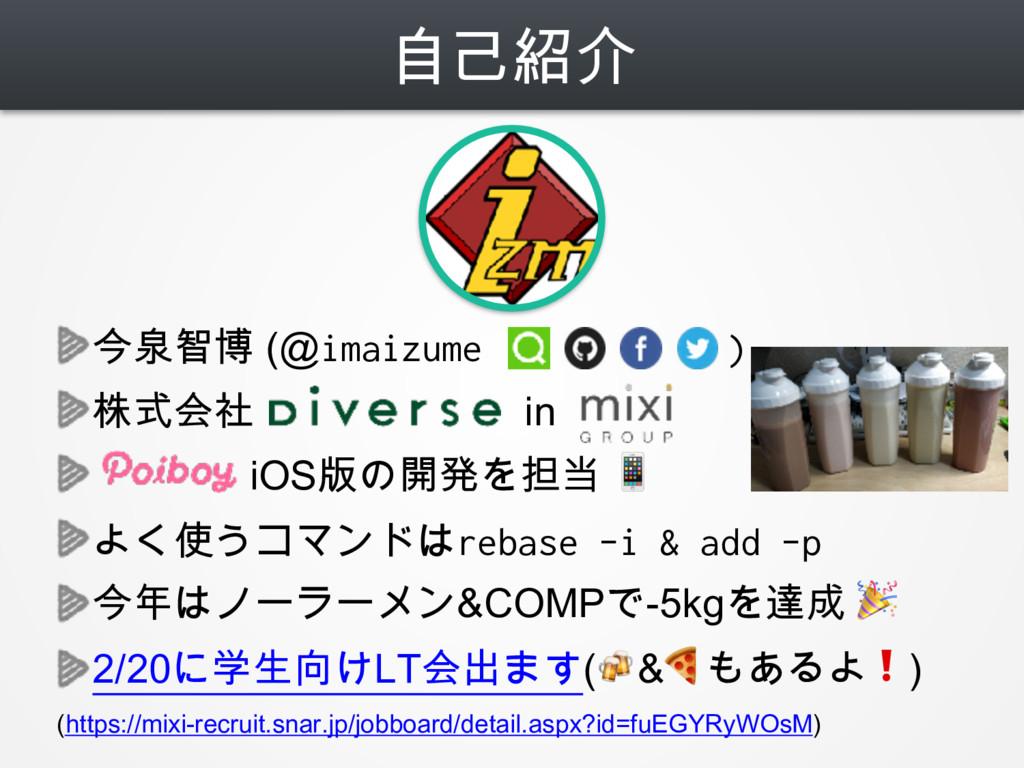 自己紹介 今泉智博 (@imaizume ) 株式会社 in iOS版の開発を担当  よく使う...
