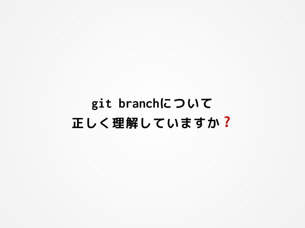 git branchについて 正しく理解していますか❓