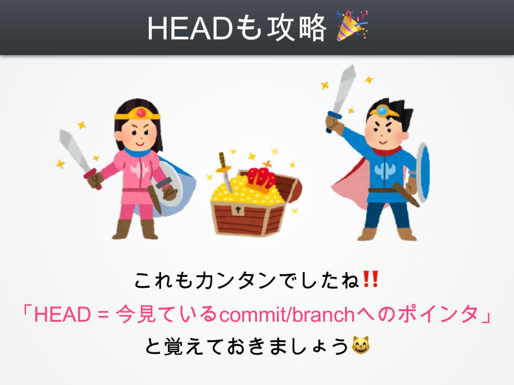 HEADも攻略  これもカンタンでしたね‼ 「HEAD = 今見ているcommit/branc...