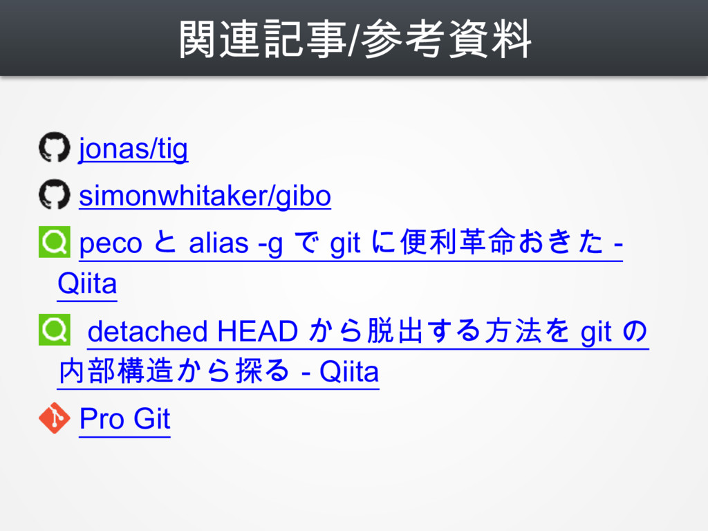 関連記事/参考資料 jonas/tig simonwhitaker/gibo peco と a...
