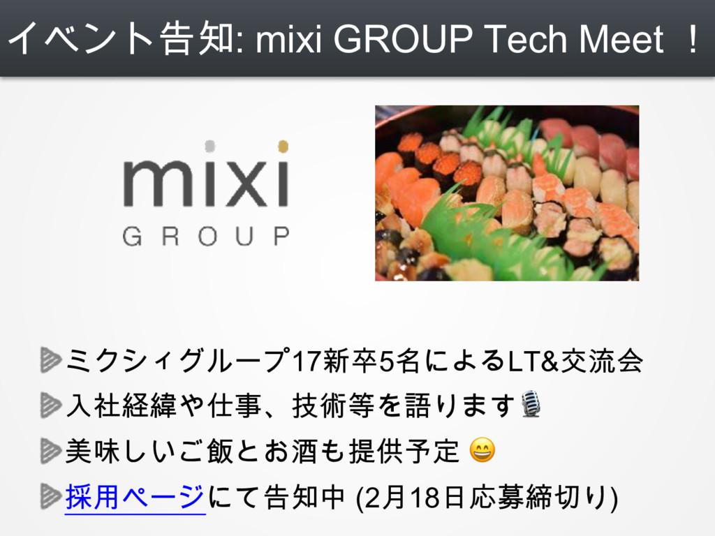 イベント告知: mixi GROUP Tech Meet ! ミクシィグループ17新卒5名によ...