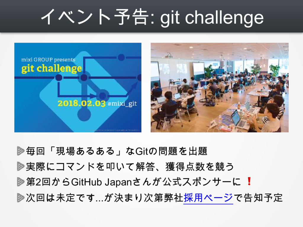 イベント予告: git challenge 毎回「現場あるある」なGitの問題を出題 実際にコ...