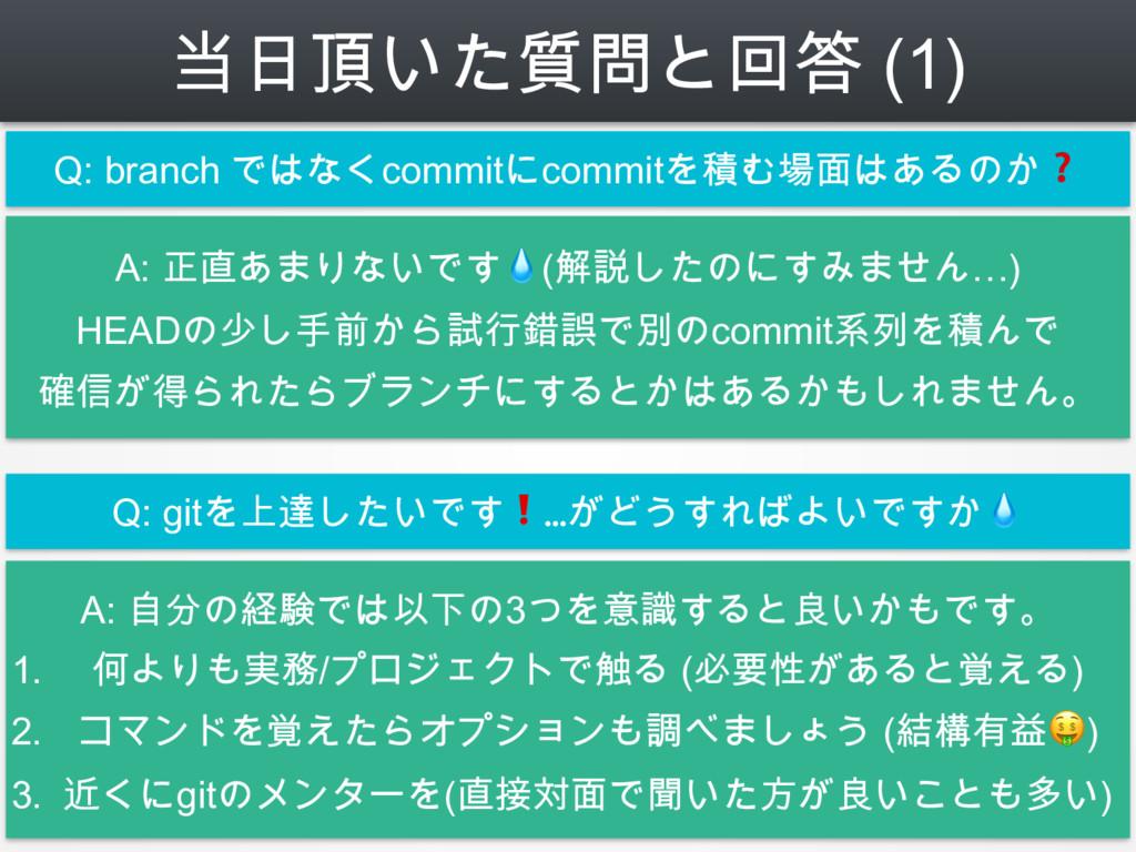 当日頂いた質問と回答 (1) Q: branch ではなくcommitにcommitを積む場面...