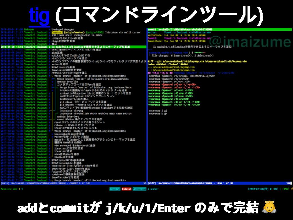 tig (コマンドラインツール) addとcommitが j/k/u/1/Enter のみで完...