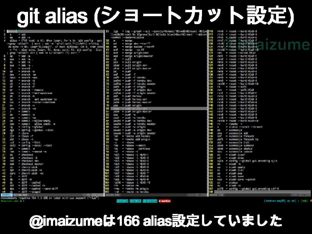 git alias (ショートカット設定) @imaizumeは166 alias設定していま...