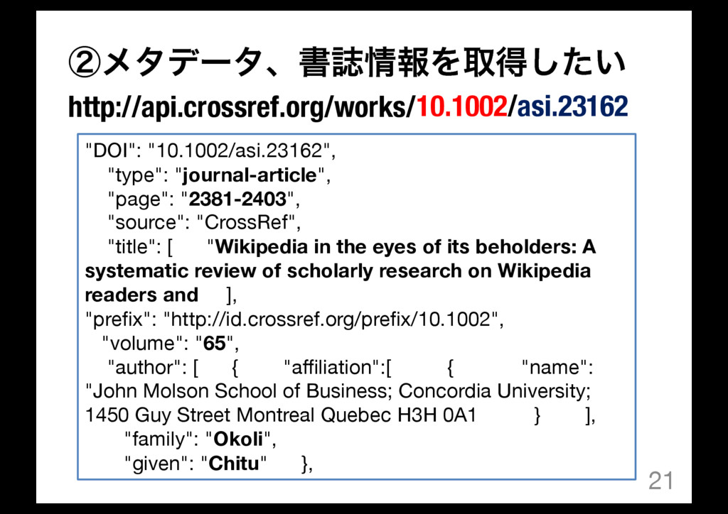 21 http://api.crossref.org/works/ ᶄϝλσʔλɺॻࢽใΛऔ...