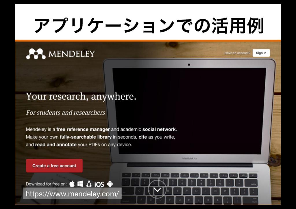 ΞϓϦέʔγϣϯͰͷ׆༻ྫ 23 https://www.mendeley.com/