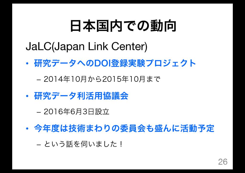 ຊࠃͰͷಈ JaLC(Japan Link Center) • ݚڀσʔλͷ%0*ొ...