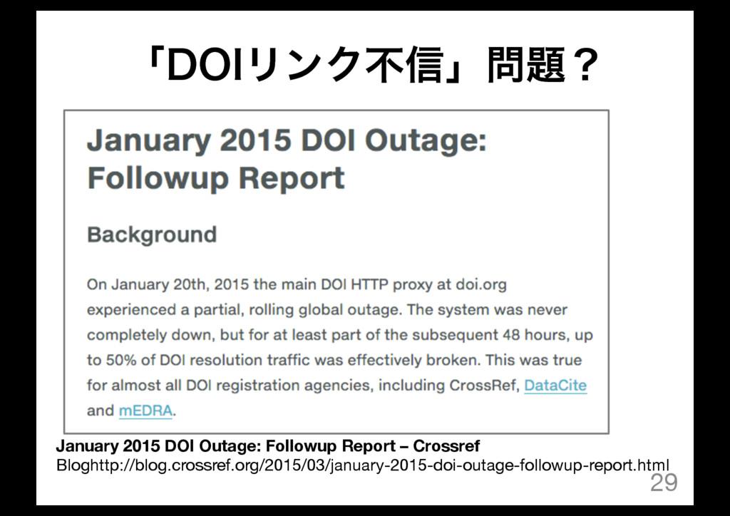 29 January 2015 DOI Outage: Followup Report – C...