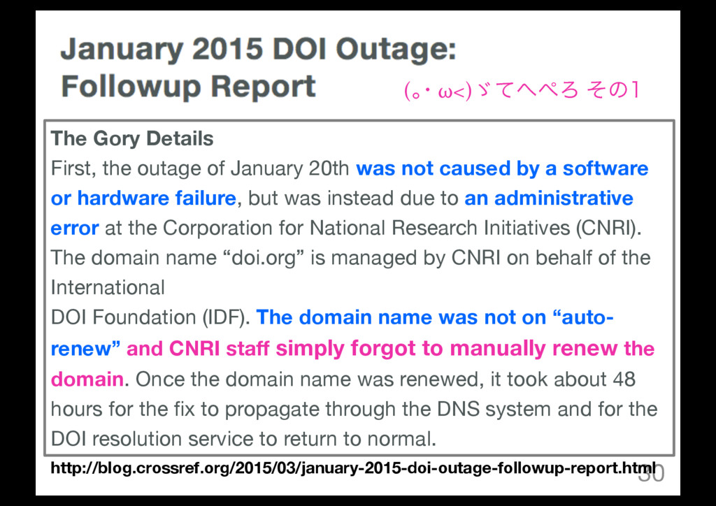 30 The Gory Details First, the outage of Januar...
