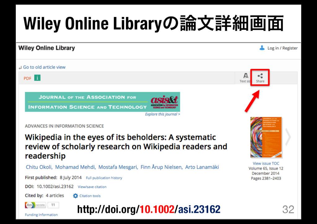 32 http://doi.org/10.1002/asi.23162 Wiley Onlin...