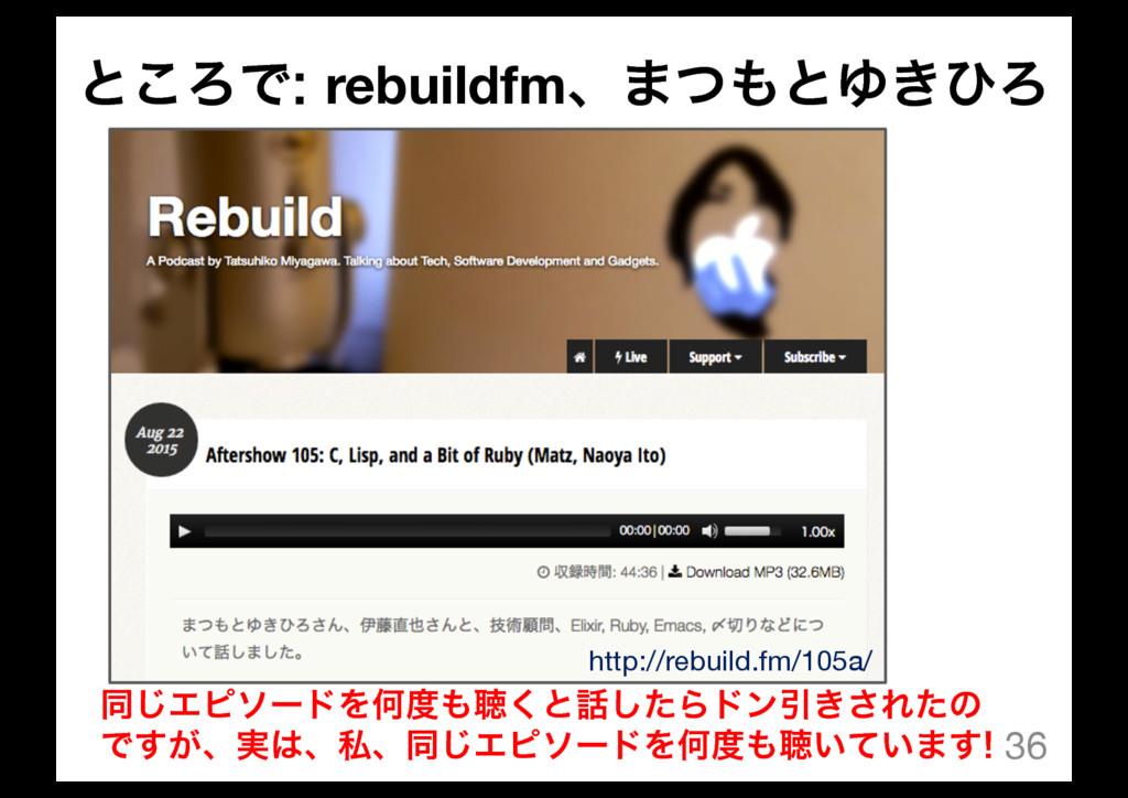 36 http://rebuild.fm/105a/ ͱ͜ΖͰrebuildfmɺ·ͭͱ...