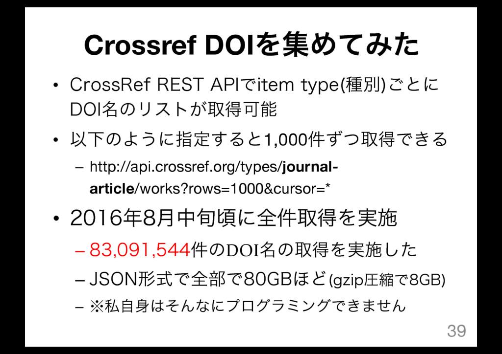 "Crossref DOIΛूΊͯΈͨ • $SPTT3FG 3&45""1*ͰJUFNUZQ..."