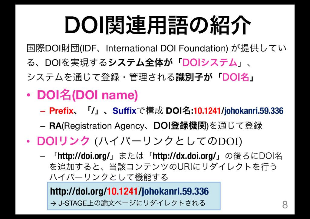 %0*ؔ࿈༻ޠͷհ ࠃࡍDOIࡒஂ(IDFɺInternational DOI Founda...