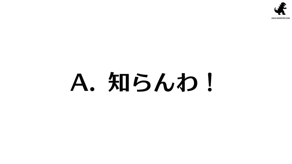 A. 知らんわ!