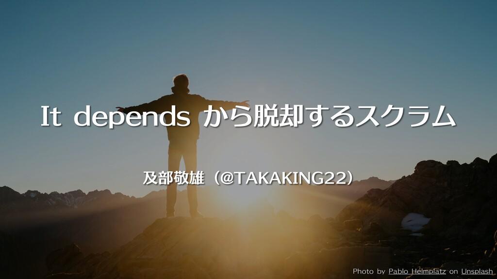 It depends から脱却するスクラム 及部敬雄 (@TAKAKING22) Photo ...