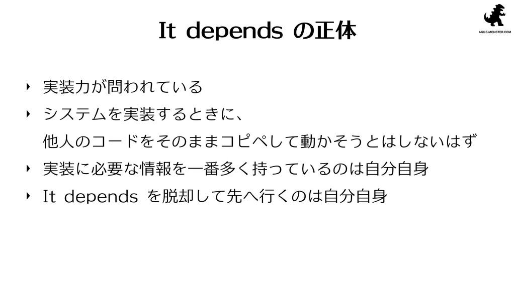 It depends の正体 実装力が問われている システムを実装するときに、 他人のコード...