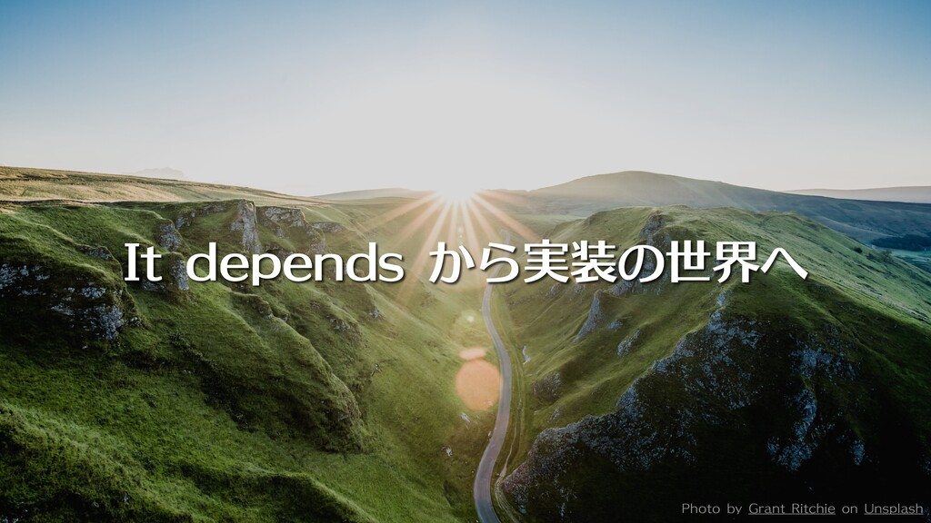 It depends から実装の世界へ Photo by Grant Ritchie on U...