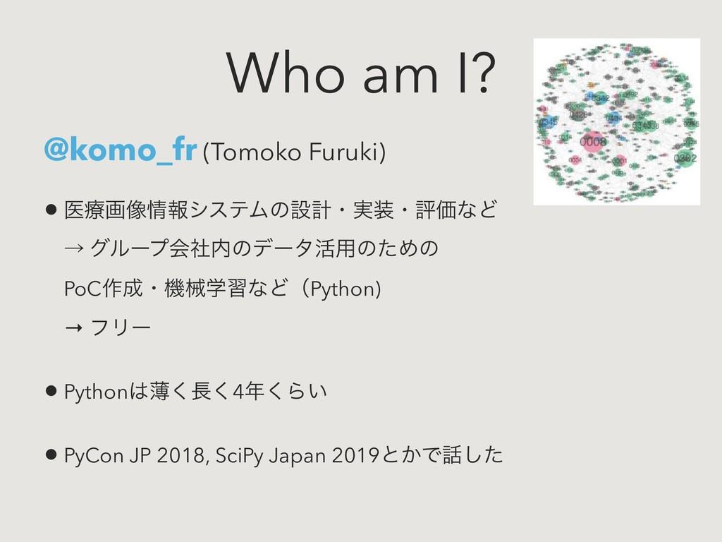 Who am I? @komo_fr (Tomoko Furuki) • ҩྍը૾ใγεςϜ...