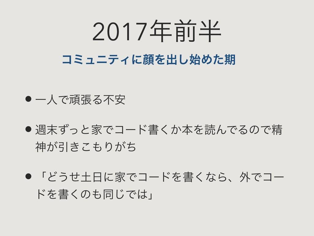 2017લ • ҰਓͰؤுΔෆ҆ • िͣͬͱՈͰίʔυॻ͔͘ຊΛಡΜͰΔͷͰਫ਼ ਆ͕Ҿ...