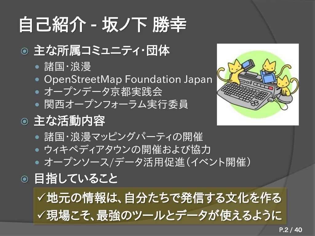 自己紹介 - 坂ノ下 勝幸  主な所属コミュニティ・団体  諸国・浪漫  OpenStr...
