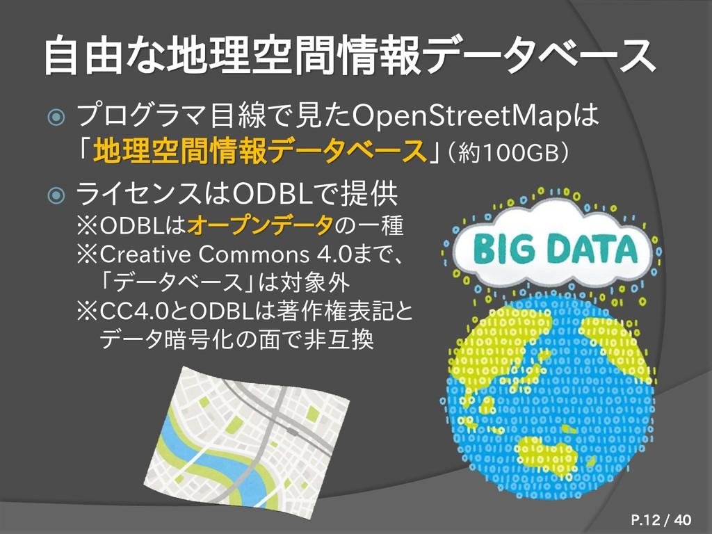 自由な地理空間情報データベース  プログラマ目線で見たOpenStreetMapは 「地理空...