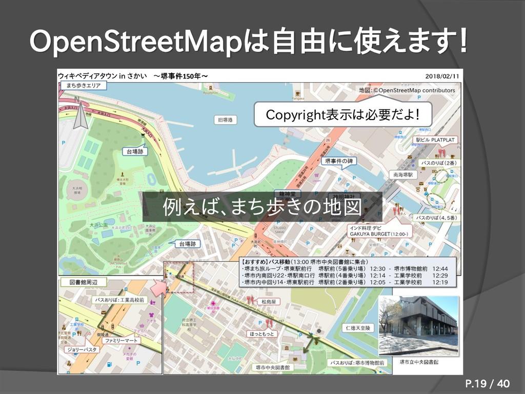 OpenStreetMapは自由に使えます! 例えば、まち歩きの地図 Copyright表示は...