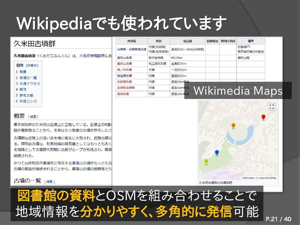 Wikipediaでも使われています P.21 / 40 Wikimedia Maps 図書館...