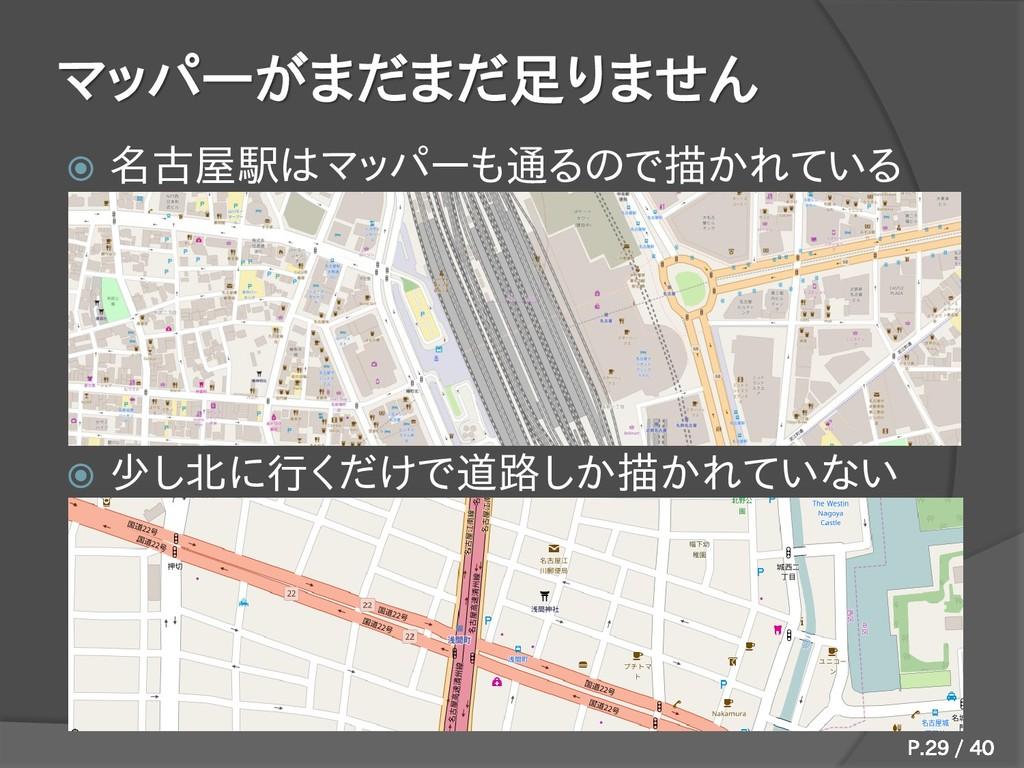 マッパーがまだまだ足りません  名古屋駅はマッパーも通るので描かれている  少し北に行くだ...