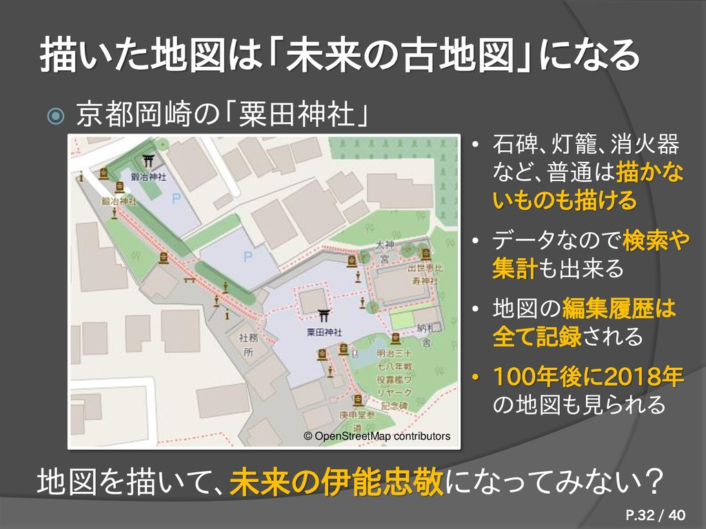 描いた地図は「未来の古地図」になる  京都岡崎の「粟田神社」 © OpenStreetMap...