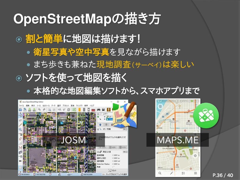 OpenStreetMapの描き方  割と簡単に地図は描けます!  衛星写真や空中写真を見...