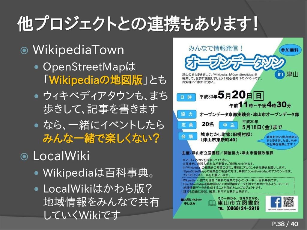 他プロジェクトとの連携もあります!  WikipediaTown  OpenStreetM...