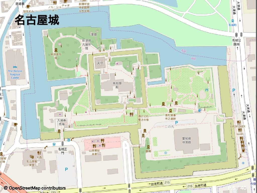 名古屋城 P.5 / 40 © OpenStreetMap contributors