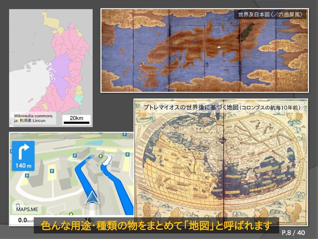 Wikimedia commons ja: 利用者:Lincun MAPS.ME 世界及日本図...