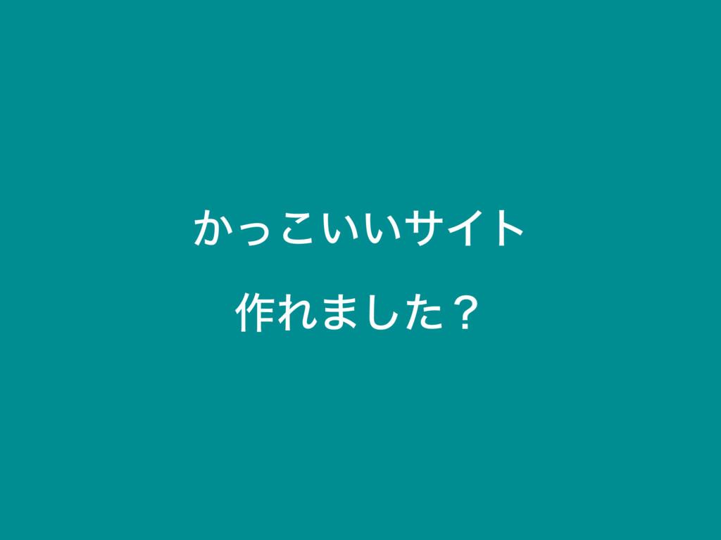 ͔͍͍ͬ͜αΠτ ࡞Ε·ͨ͠ʁ