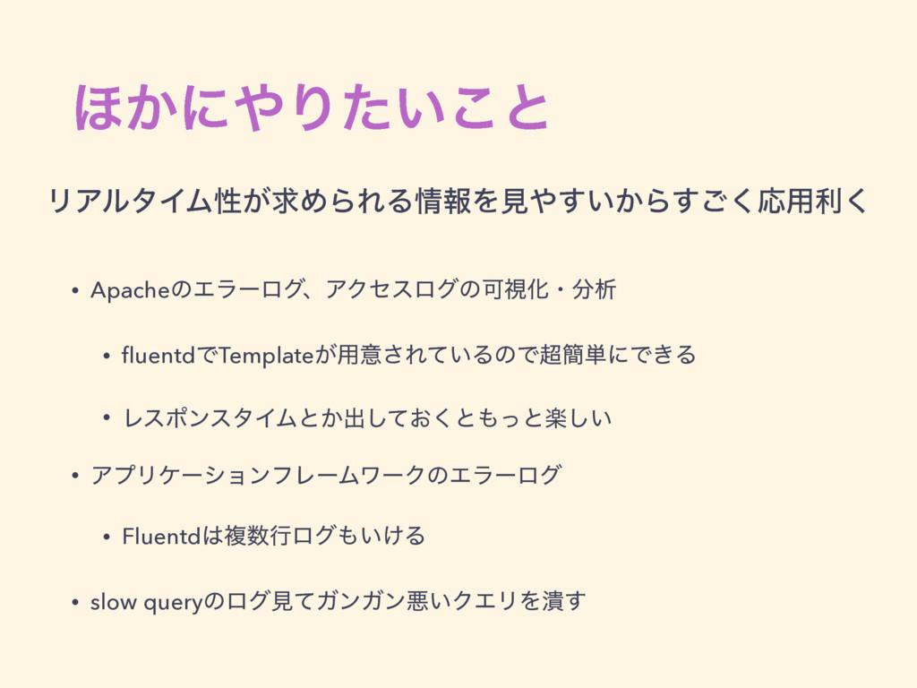 ΄͔ʹΓ͍ͨ͜ͱ • ApacheͷΤϥʔϩάɺΞΫηεϩάͷՄࢹԽɾੳ • fluentd...