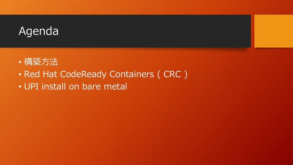 Agenda • 構築方法 • Red Hat CodeReady Containers ( ...