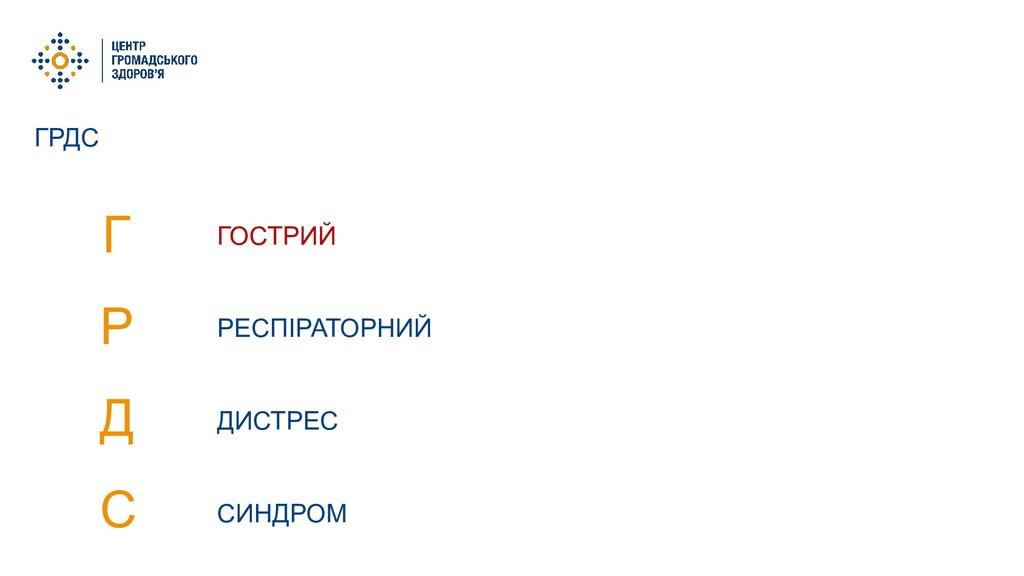 ГРДС Г Р Д С ГОСТРИЙ РЕСПІРАТОРНИЙ ДИСТРЕС СИНД...