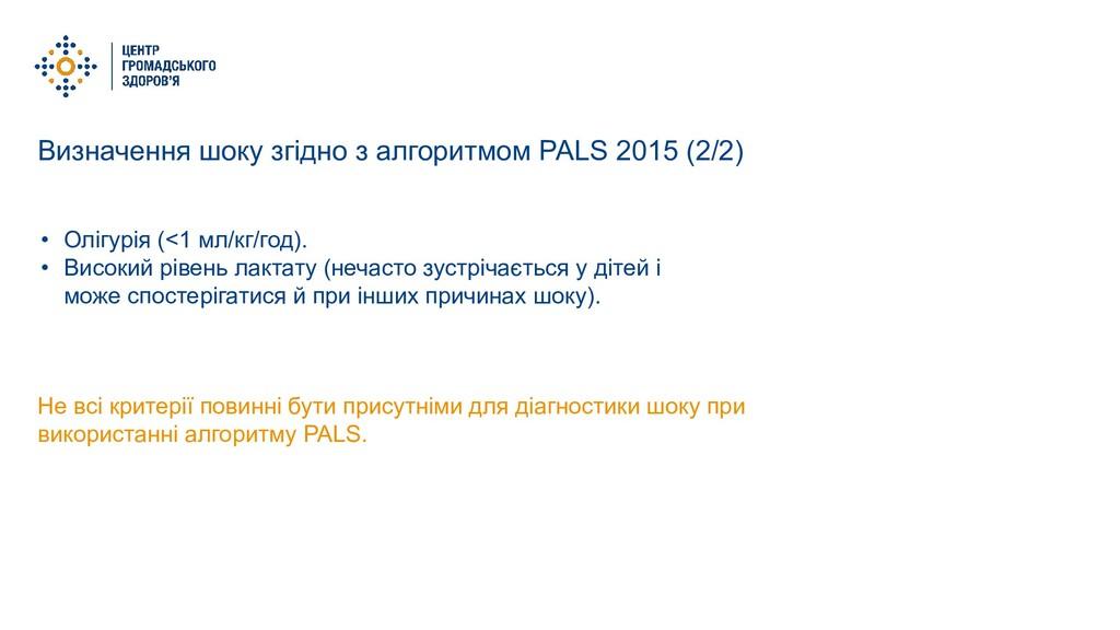 Визначення шоку згідно з алгоритмом PALS 2015 (...